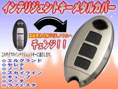 日産スマートキー用カバー■メタリック★高級感UP★PZ540