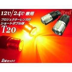 送料無料 ブレーキに T20ウェッジ 赤レッド 16連LEDダブル球 2個