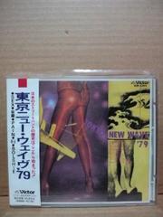 ☆オムニバス/(東京ニュー・ウェイブ'79)
