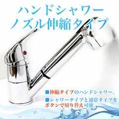 ハンドシャワー ノズル伸縮タイプ シャワー 通常 2段切り替え