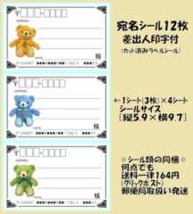 得◆Z-157◆ベア(黄青緑)宛名シール…12枚♪
