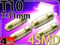 4連LEDルームランプT10X31mmピンク4個 as373-4