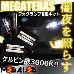Mオク】コペンLA400K/フォグランプHIDキット/H8/3000K