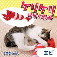 ペティオ けりぐるみ エビ 猫用 おもちゃ★新品