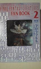 ファイナルファンタジークリーチャーズファンブックvol.2