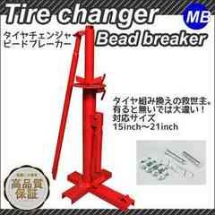 手動式 ホイール タイヤ交換工具/タイヤチェンジャー/DL5201