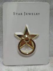 STAR JEWELRY ノベルティ スマホリング ゴールド