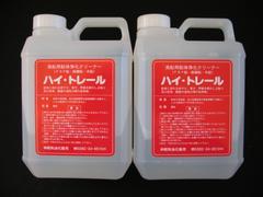 ▼�B特殊洗剤 ハイトレール 2L