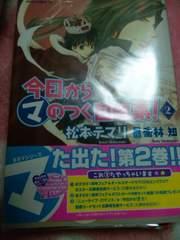 コミック今日からマのつく自由業2松本テマリ マ王