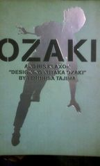 尾崎豊「OZAKIのクラクション」