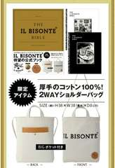 IL BISONTE/イルビゾンテ ムック 2016A/W