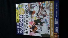 高校野球 DVD映像で蘇る不滅の名勝負 Vol.2 PL学園 桑田真澄