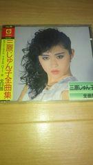 廃盤超レア!三原順子「三原じゅん子全曲集」(1985年発売盤)☆