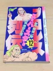 ★プロレススーパースター列伝 12巻★原田久仁信/梶原一騎