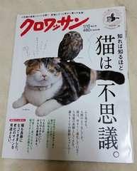 クロワッサン 猫は不思議 付録シールあり。虎徹
