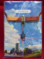 レア!アニメ映画/君の名は。/ブレスレット/劇中/組紐/神木隆之介