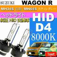 ワゴンR D4C D4S D4R HIDバルブ 35W 8000K バーナー2本 as60558K