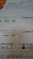 すかいらーくホールディングス株主優待9,000円