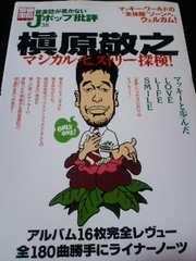 絶版【槇原敬之】マジカルヒストリー