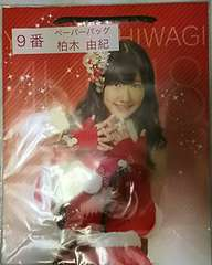 AKB48 一番くじ 9番 ペーパーバッグ 柏木由紀
