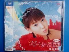 藤本美貴 DVD VIDEO ブギートレイン'03 帯付
