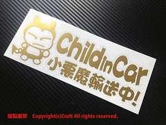 Child in car小悪魔輸送中!/ステッカーfjc金チャイルドインカー