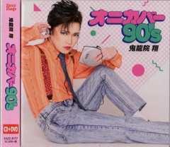 ◆鬼龍院 翔 【オニカバー90's】 CD+DVD 新品 特典付き