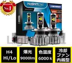 H4 LED ヘッドライト最新型 爆光 9,000lm 6000k冷却ファン内蔵