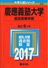 赤本 慶應義塾大学 総合政策学部 2017年版 送料185円 即決