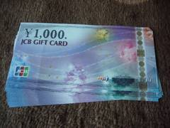 ★迅速対応★JCBギフトカード20000円分★2万円分モバペイ