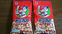カープ・広島東洋カープ 新庄みそピーナッツ2袋