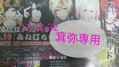 江戸川パラドクス/DOFフライヤー4枚◆2011〜16年即決