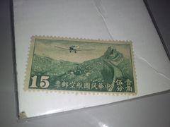 中華民国航空郵票未使用