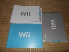 即決 Wii本体説明書