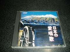 CD「決定盤 日本の愛唱歌/ボニージャックス 小鳩くるみ 中沢桂」