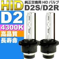 D2C/D2S/D2R HIDバルブ35W4300K純正交換用バーナー2本as60464K