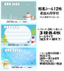 ★K-10★雪だるま*宛名シール…3種12枚♪