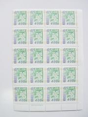 収入印紙400円×20枚 (未使用・糊付き)