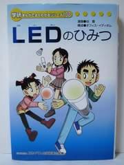 [非売品] LEDのひみつ 学研シリーズ108