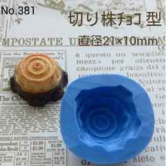 スイーツデコ型◆切り株チョコ◆ブルーミックス・レジン・粘土
