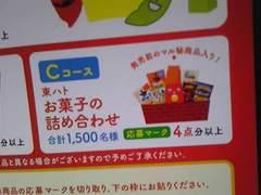 東ハトお菓子詰め合わせ当たる!