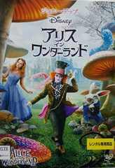中古DVD アリスインワンダーランド ディズニー