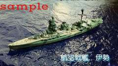 1/2000 艦船キットコレクションvol.7 エンガノ岬沖 航空戦艦伊勢 洋上ver.