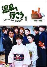 ■DVD『愛の劇場 温泉へ行こう DVD-BOX』加藤貴子