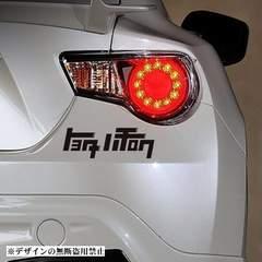 ハチロクAE86ステッカー中)旧トヨタロゴ風ドリフトGT-APEX改モデリスタGTVトムスD1TRD