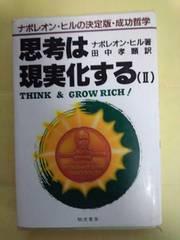 思考は現実化する(�U)ナポレオン・ヒルの決定版・成功哲学