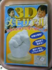 未使用実物そっくりの石膏像3Dメモリアル