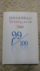『100人中99人に好かれるルール』