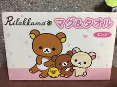 ☆未使用☆リラックマ☆マグカップ&タオルセット☆