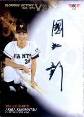 EPOCH.2014読売ジャイアンツV9 国松彰[36]・直筆サインカード  /85